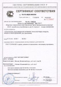 Наш сертификат по ГОСТ Р автосервис Форд
