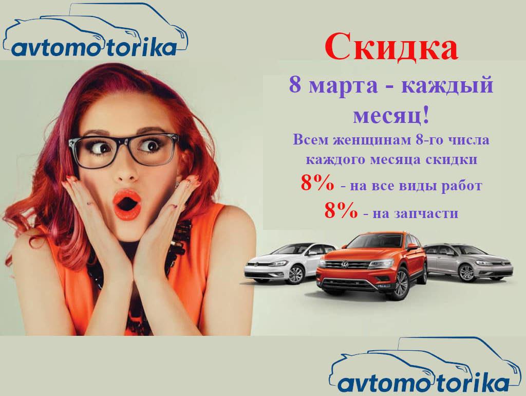 Акция автосервиса 8-е марта каждый месяц